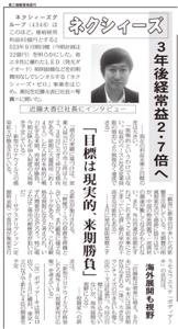 4346 - (株)ネクシィーズグループ 近藤社長のFacebook ↓  忍耐がどんな難問にも解決策になる。 吉田茂 内閣総理大臣
