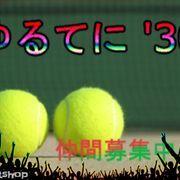 5/21 16時-18時 口論議公園 初心者〜中級者 30歳台