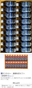 6623 - 愛知電機(株) 【 株主優待 到着 】 選択した 「サントリー黒烏龍茶ギフト」 350ml×18本 ー。