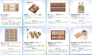 "6623 - 愛知電機(株) 【 優待""案内"" 到着 】 (100株) 3,000円相当から1点選択  ※初取"