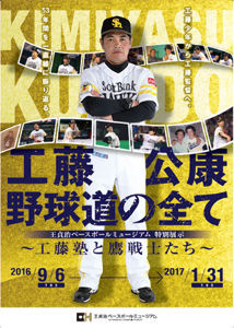九州のダル!武田翔太#30 武田翔太くんへ一言。。。  さっさと「工藤塾」へ自ら入門して 投手として、一から鍛え直しましょう!!