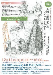 九重佑三子の初代「コメットさん」 『コメットさん』関係記事リスト1967追加~2016新刊その2 ★師走となり、皆ますます多忙な時期。