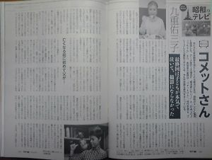 九重佑三子の初代「コメットさん」 『サンデー毎日』九重佑三子さんインタビュー ★残暑から秋へ向かう9月になりましたが、先月の後追い情報
