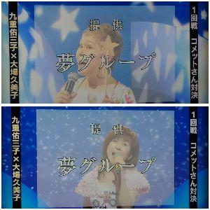 九重佑三子の初代「コメットさん」 このような番組だったようです。