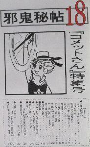 九重佑三子の初代「コメットさん」 新刊『邪鬼秘帖18号』総力特集コメットさん ★師走も後半で年の瀬、皆様いかがお過ごしでしょうか? 年
