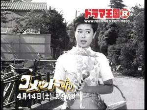 九重佑三子の初代「コメットさん」 『コメットさん』お薦めエピソード動画20選 ★せっかくの現在進行形『コメットさん』放送期間50周年。