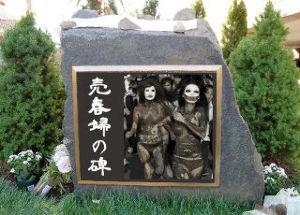 韓国広報専門家、ニューヨーク・タイムズに「真珠湾爆撃」の広告を掲載   橋下市長が公開書簡送ったサンフランシスコ市     17日に慰安婦像設置決議案の公聴会開催へ