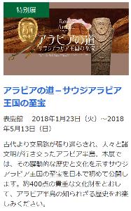 2359 - (株)コア 【 東京国立博物館 - トーハク 】 「アラビアの道-サウジアラビア王国の至宝」。 当初、3/18ま