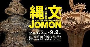 2359 - (株)コア  「東京国立博物館」へ行ってきました。 【 特別展「縄文―1万年の美の鼓動 】。 夏休みの親子連れが