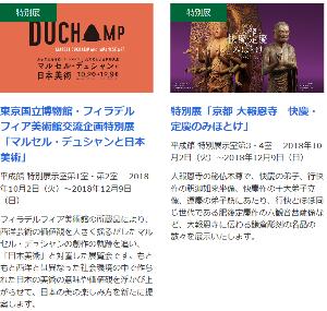 2359 - (株)コア 「東京国立博物館」の新しい<特別展>が、今日から始まったので、行ってきました。 特別展【 京都 大報