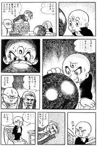 2156 - セーラー広告(株) かいけはいwww(爆)