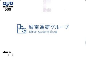 4720 - (株)城南進学研究社 【 株主優待到着 】 (年2回) 500円クオカード -。
