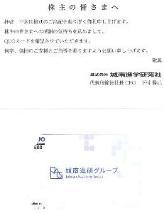 4720 - (株)城南進学研究社 【 株主優待 到着 】 (年2回) 100株 500円クオカード ー。