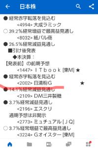 1447 - ITbookホールディングス(株) コンサルと官公庁が今期増えているかどうか⁉️  人材派遣は好調らしいが⁉️
