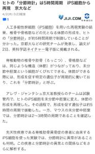 4978 - (株)リプロセル 分節時計キターーーーーー!!!!