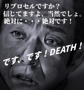 4978 - (株)リプロセル www「大和田常務、この混沌とした掲示板に一言どうぞ!」