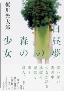 のんびり、マイペースで٩(ˊᗜˋ*)و おはようございます  恒川光太郎「白昼夢の森の少女」読了。  アンソロジーや雑誌等で発表されたものを