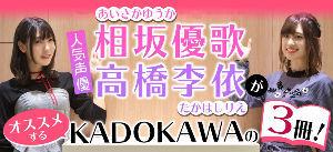 3658 - (株)イーブックイニシアティブジャパン マンガのことが大好きな社員ばかりが在籍する会社「イーブックジャパン」へ 人気声優の相坂優歌さん、高橋