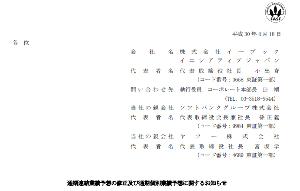 3658 - (株)イーブックイニシアティブジャパン そうそう、この表記はオレも「お~っ」って思ったわ ヤフーだけでなくソフトバンクもテコ入れに加担してく
