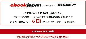 3658 - (株)イーブックイニシアティブジャパン 今月末からいよいよ本格的に新サイトへの移行が始まると告知されました。 旧サイトでの割引キャンペーン終