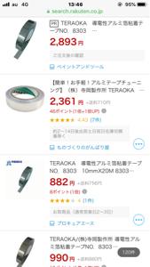 4987 - (株)寺岡製作所 最近では自動車に導電性アルミテープを貼り付けるのがトレンドになってるようだな。 そうすることでクルマ