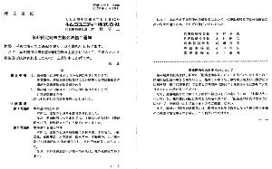 9368 - キムラユニティー(株) 【 株主優待 到着 】 (年2回 100株) お米券2枚 ー。