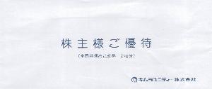 9368 - キムラユニティー(株) 【 株主優待 到着 】 (年2回) 100株 2kg分お米券 -。