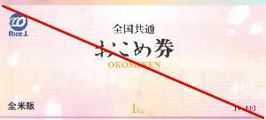 9368 - キムラユニティー(株) 【 株主優待到着 】 100株 お米券2枚 -。