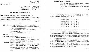 9368 - キムラユニティー(株) 【 株主優待 到着 】 (年2回 100株) お米券2枚 -。