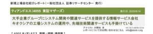 4055 - ティアンドエス(株) 10月のIPOキオクシアが上場する事には 株価70,000超えてると妄想😍しております。