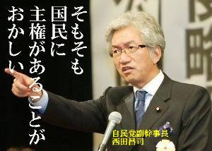 静岡県 若大将こと加山雄三ファンの労働者の皆さんへ!  ●国民主権を存続させてこその芸能ですよね?  ✱ 【