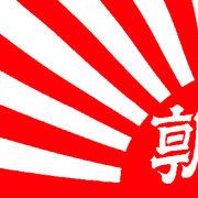 赤い赤い 真っ赤に赤い 朝日新聞