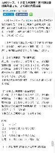 8596 - (株)九州リースサービス どうでるかな⁉ (((^^;)