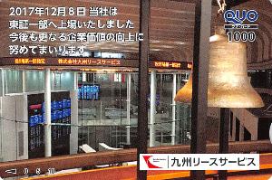 8596 - (株)九州リースサービス 【 株主優待到着 】 100株 1,000円クオカード -。