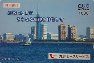 8596 - (株)九州リースサービス 昨年 -。