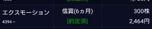 4394 - (株)エクスモーション エクスモーション!!!