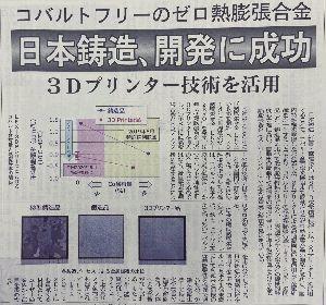5609 - 日本鋳造(株) こんなとこで終わるかよ 世界中の半導体装置に必要な技術 人体への悪影響を抑制って書いてあるんだよ!