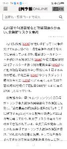 3896 - 阿波製紙(株) 地政学リスクandマスクで、急騰なんてないか