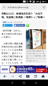 9307 - (株)杉村倉庫 やっぱり株深ニュースの ヤフーニュース来たな