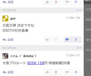 9307 - (株)杉村倉庫 必死な宣伝