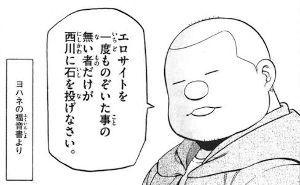 9307 - (株)杉村倉庫 ナダール君はえらいな〜  決して個人攻撃しないもんな〜  意外と普段紳士で此処で憂さ晴らししてるだけ