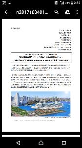 9307 - (株)杉村倉庫 横浜でまず、実績を作り  大阪港に乗り込むのかなと妄想は膨らむばかり