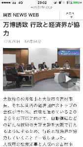 9307 - (株)杉村倉庫 万博誘致 大阪は完全に既定路線ですね。 NHKニュース