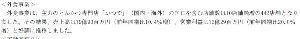 3085 - アークランドサービスホールディングス(株) 今日発表の親会社の第1四半期のコメント