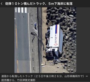 9062 - 日本通運(株) 民間の指定業者が運搬したりしてるけど 毎回予め輸送ルートを届けたりしないといけない  てか慎重さがな