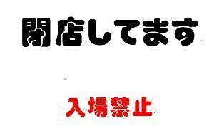 山口県で、おやじバンドやってます 閉鎖してます        閉鎖してます