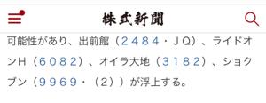 3182 - オイシックス・ラ・大地(株) 今朝の株式新聞で煽り