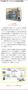 6391 - (株)加地テック 経済産業省『ゼロエミ チャレンジ企業』に選定。近畿経済産業局のウェブマガジンにも取り上げられてますね