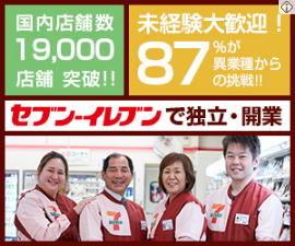 3382 - (株)セブン&アイ・ホールディングス .