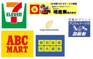 3382 - (株)セブン&アイ・ホールディングス 愛知県警は2月23日、名古屋市北区のコンビニ大手セブンイレブン加盟店で、 アルバイトが急に欠勤すると